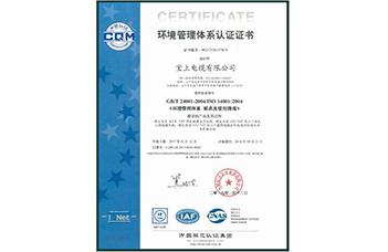 电线电缆环境管理体系认证证书