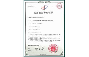 电线电缆实用新型专利证书