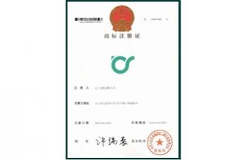 电线电缆商标注册证