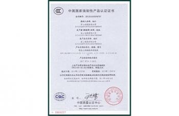 电线电缆中国国家强制性产品认证证书